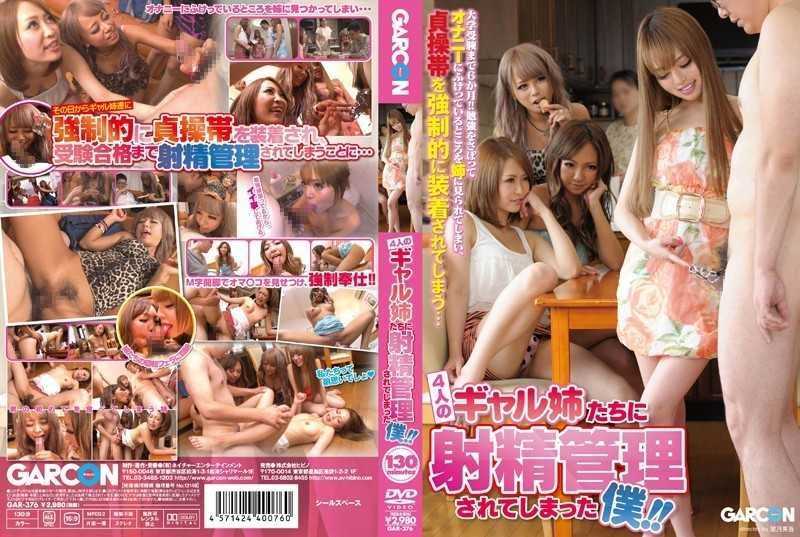 GAR-376 I You've Ejaculated Management Gal Four Sisters! ! - Incest, Gal