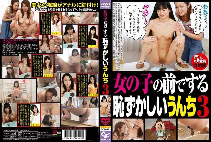 GCD-163 3 Embarrassed All Five Natural Service To Poop That In Front Of The Girl