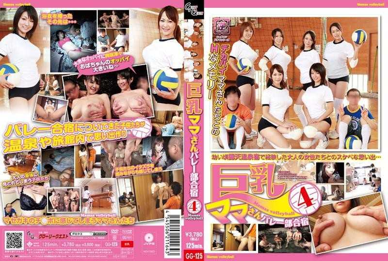[GG-125] 巨乳ママさんバレー部合宿 4 Mothers' Big 4 Volleyball Camp 1021 MB
