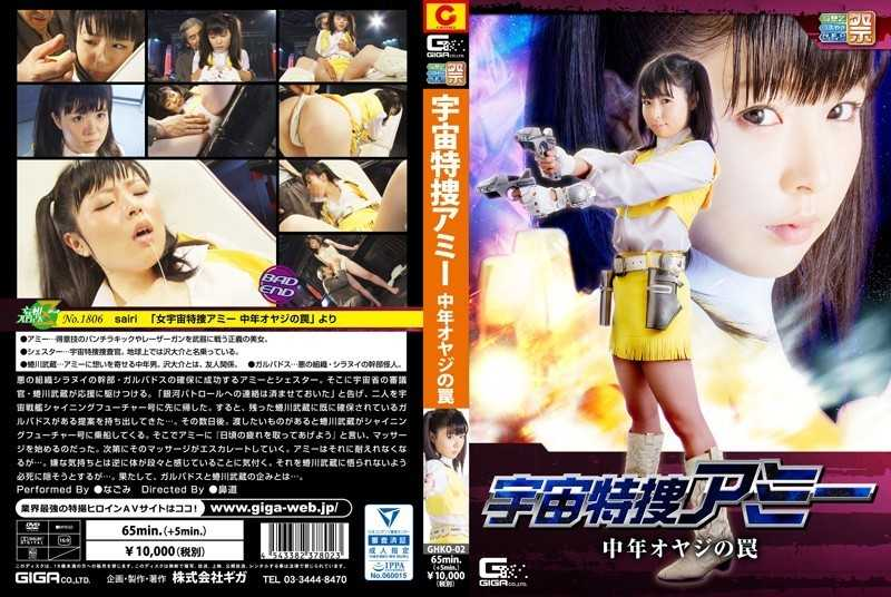 GHKO-02 Nagomi Trap Of Woman Universe Prosecutors Amy Middle-aged Father - Blow, Solowork