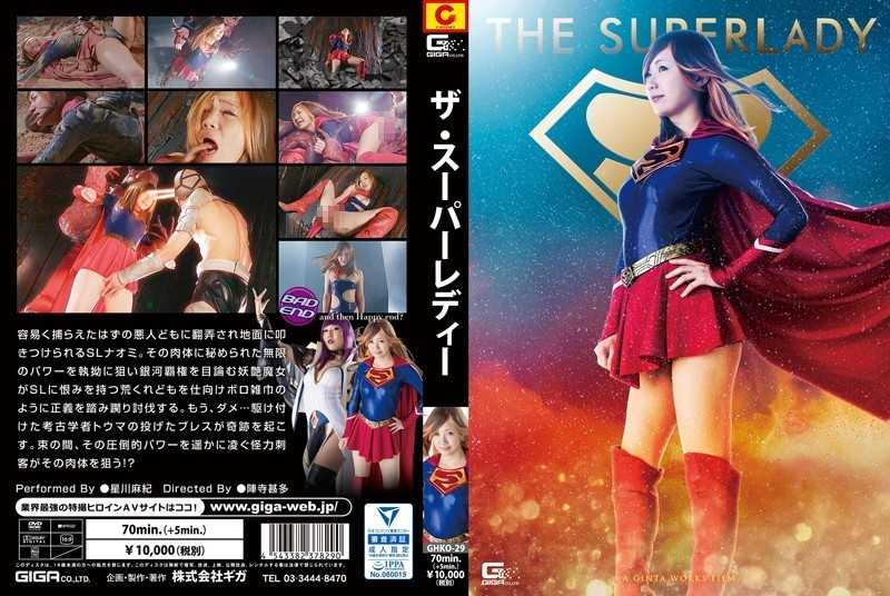GHKO-29 THE SUPERLADY Maki Hoshikawa - Fighting Action, Solowork