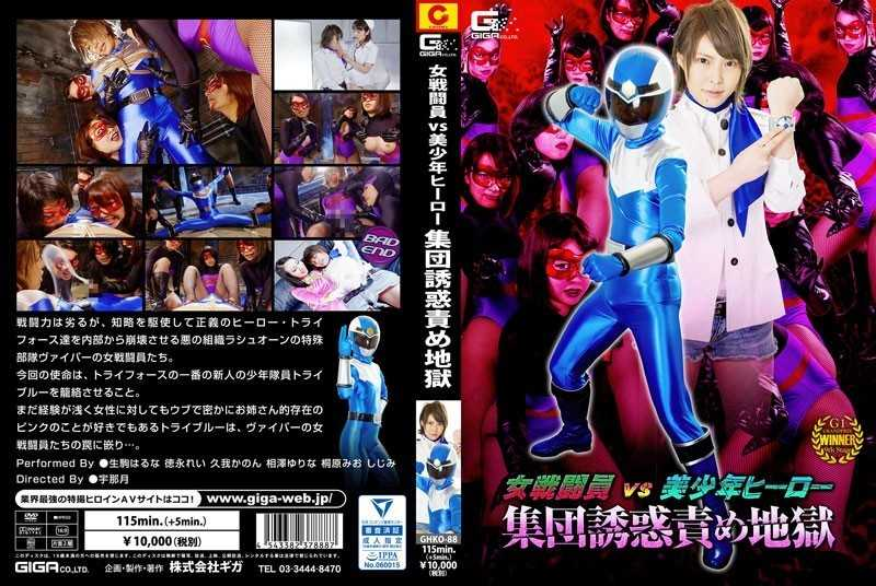 GHKO-88 Female Fighter VS Virtuous Hero Group Collective Temptation Reproductive Hell - Special Effects, Humiliation