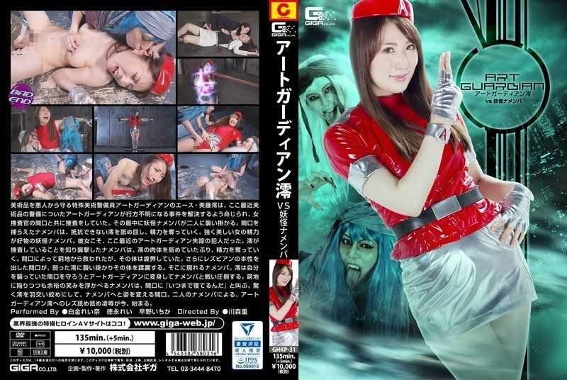 GHKP-31 Art Guardian Mio VS Yokai Namimenta - Transformed Heroine, Special Effects