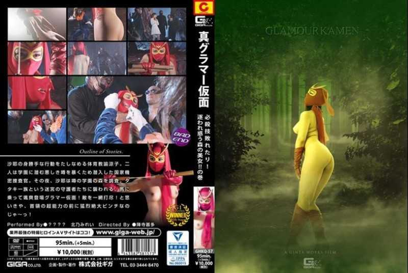 GHKQ-57 True · Grammar Mask - Its Deadly Technique Breaking!A Beautiful Woman Who Is Deceived And Confused! !Volume ~ Mirei Kitano