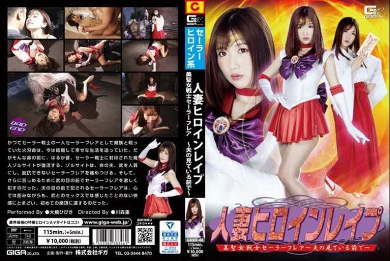 GHKR-46 Married Heroine Rape Beautiful Saint Warrior Sailor Flare-In Front Of Her Husband Looking-Otsuki Sound