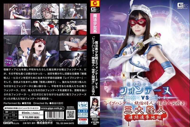 GHKR-57 Magical Sailor Fontaine VS