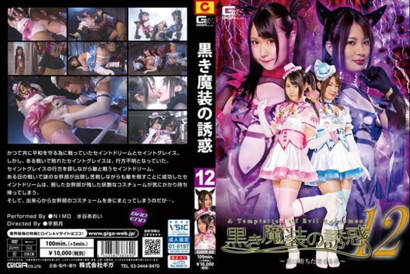 GHKR-69 The Temptation Of Black Magic 12 The Holy Dream That Fell Into Evil