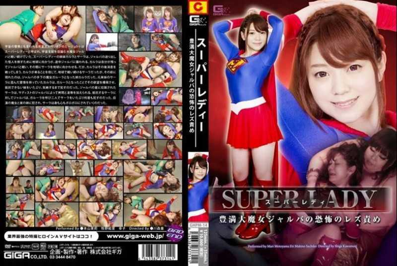 GHPM-14 Lesbian Blame Fear Of Super Lady Plump Large Witch Djerba