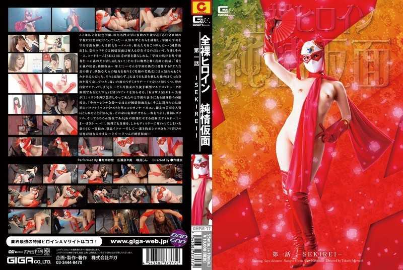 GHPM-17 Naked Heroine Junjou Kamen First Episode ~ SEKIREI ~ - School Girls, Lesbian