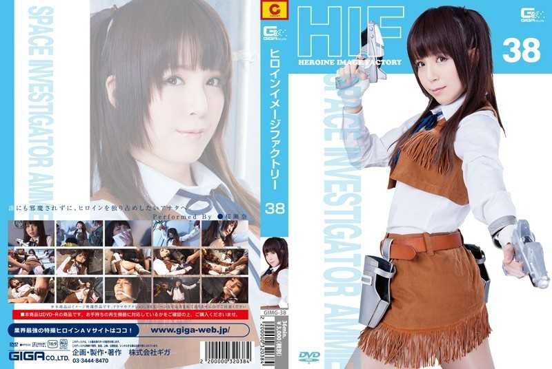 GIMG-38 Heroine Image Factory Space Prosecutors Amy SakuraSena - Electric Massager, Special Effects