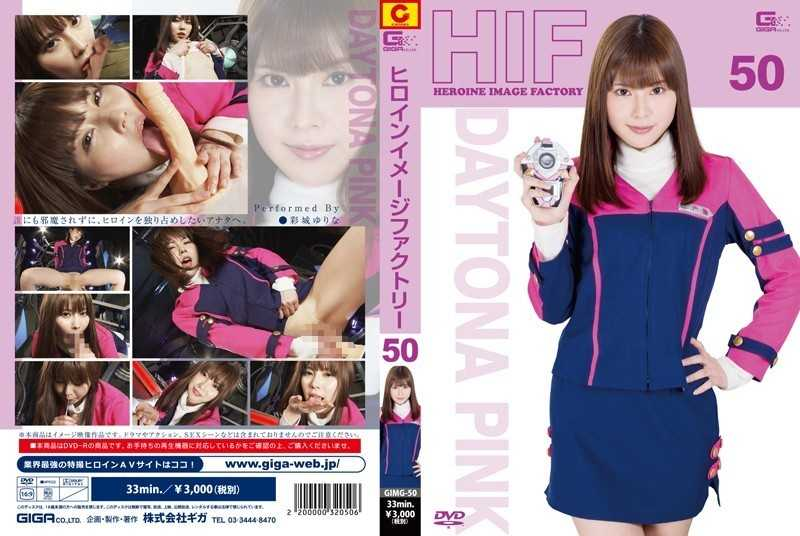 GIMG-50 Heroine Image Factory Galaxy Prosecutors Daytona Pink Irodorijo Yurina - Female Warrior, Mini Skirt