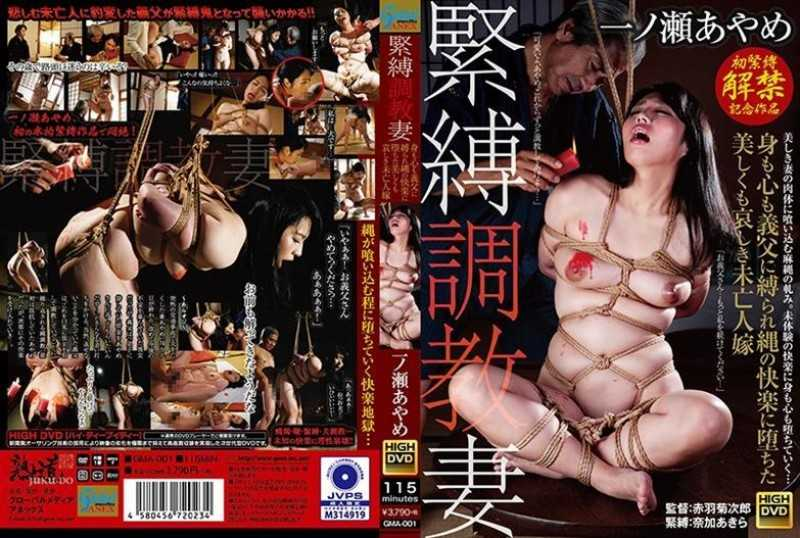 GMA-001 Bondage Torture Wife Body And Heart Bound By Father-in-law And Fallen In The Pleasure Of A Rope Beautiful But Sad Widow Wife Ayame Ichinose