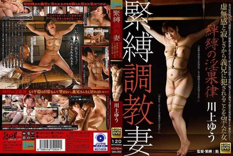 GMA-002 Bondage Torture Wife Bondage's Indecent Law Yuu Kawakami, A Woman Who Wanted To Be Fucked By Brother-in-law From Vulnerability And Loneliness