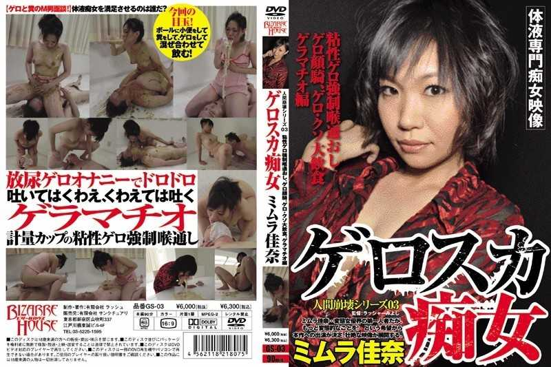 GS-03 Forced Through The Throat And Press Gero ~ Kana Mimura Viscosity Slut 03 Gerosuka Human Decay Series, Face Sitting Vomit, Vomit, Shit Eating Large, Hen Geramachio - Scatology, Facesitting