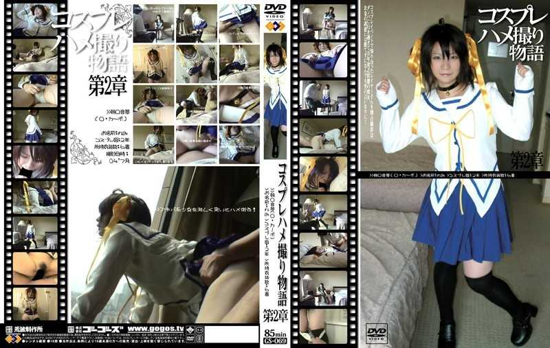 GS-069 Chapter 2 Takes Cosplay POV Story - Amateur, Cosplay