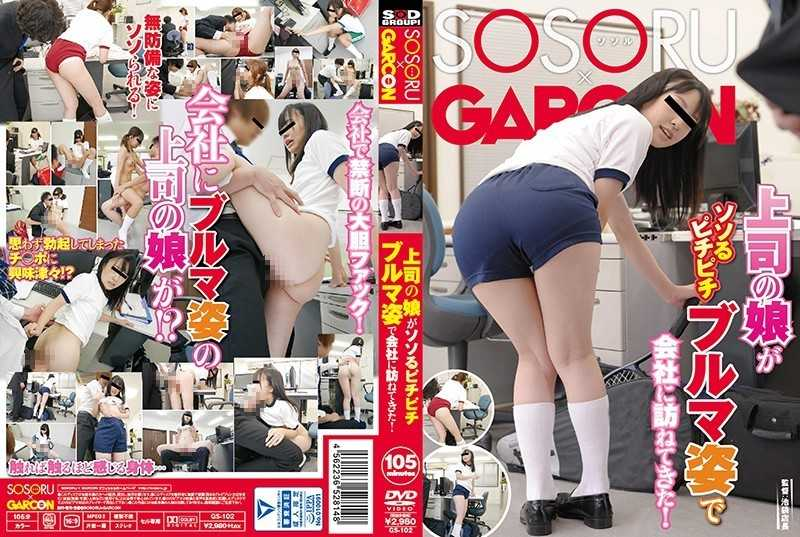GS-102 Boss's Daughter Came To Visit The Company In Tantalizing Pichi Bloomers Figure! - Girl, Bloomers