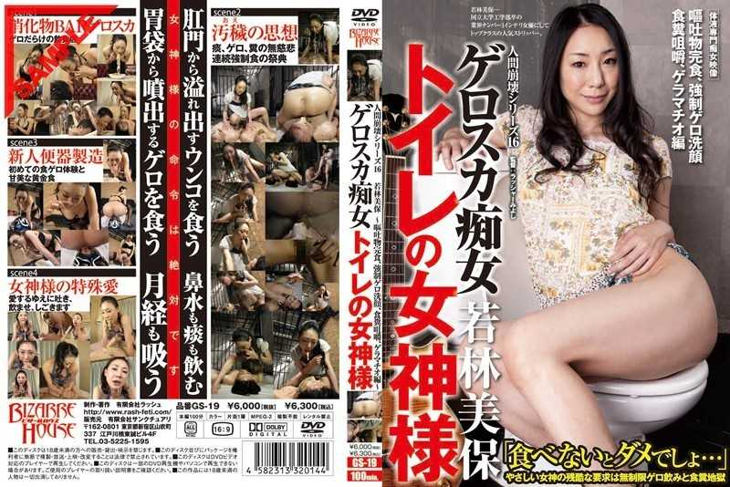 GS-19 Goddess Of Filthy Toilet Gerosuka 16 Human Decay Series - Training, Piss Drinking