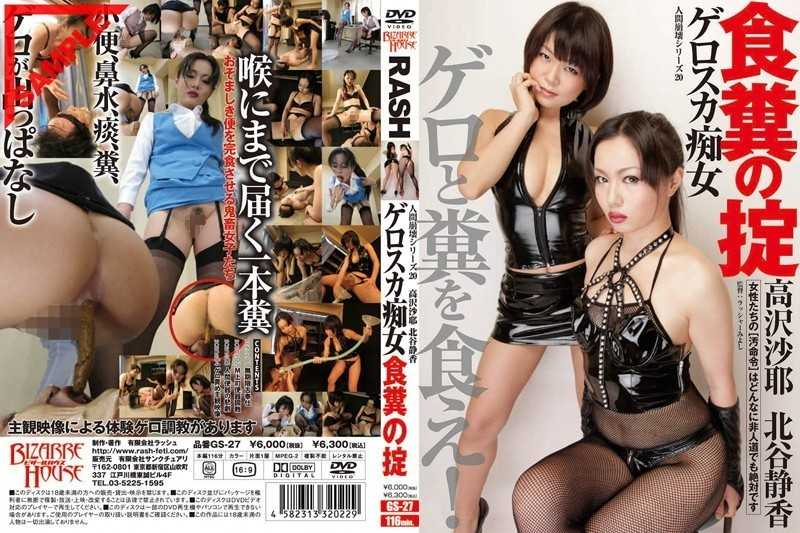 GS-27 Takazawa Saya law, Shizuka Chatan of human dung decay series Filthy 20 Gerosuka - SM, Scatology