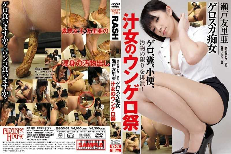 GS-32 Yuria Seto Ungero Festival Of Woman Juice Filthy 24 Gerosuka Human Decay Series