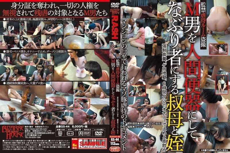 GS-44 Aunt And Niece To Naburi's Captivity Abuse Room Voyeur M Man In The Human Urinal
