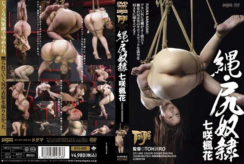 GTJ-005 Saki Seven Flower Maple Slave Ass-rope - Butt, Restraints