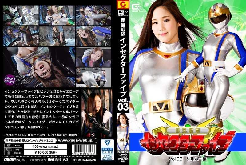 GTRL-45 Tsunemune Sentai In Sector Five Vol.03 Silver Edition Seto Sumire - Special Effects, Female Warrior