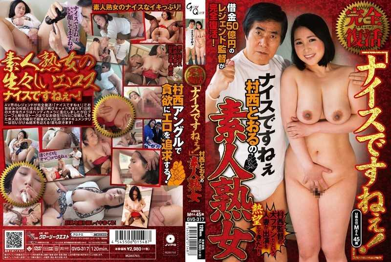 "GVG-317 Full Revival, ""What A Nice!""Toru Muranishi Amateur Milf - Mature Woman, Big Tits"