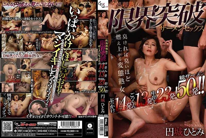 GVG-459 Sex Processing MILF Of Rebirth Semen Sex Topped 14 Shots Cum 13 Shots Pies 23 Shots!The Total Semen 50 Shots! ! Hitomi Enjo - Nasty, Hardcore, Solowork