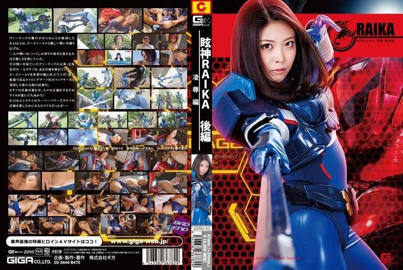 GVRD-82 Part RAIKA God Glare - Fighting Action, Female Warrior