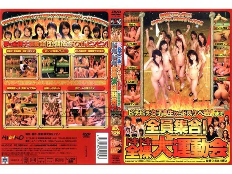 HAVD-230 Filthy Young Wife All Set Up From School Girls Pichi! Battle Athletes Nude Excited!!