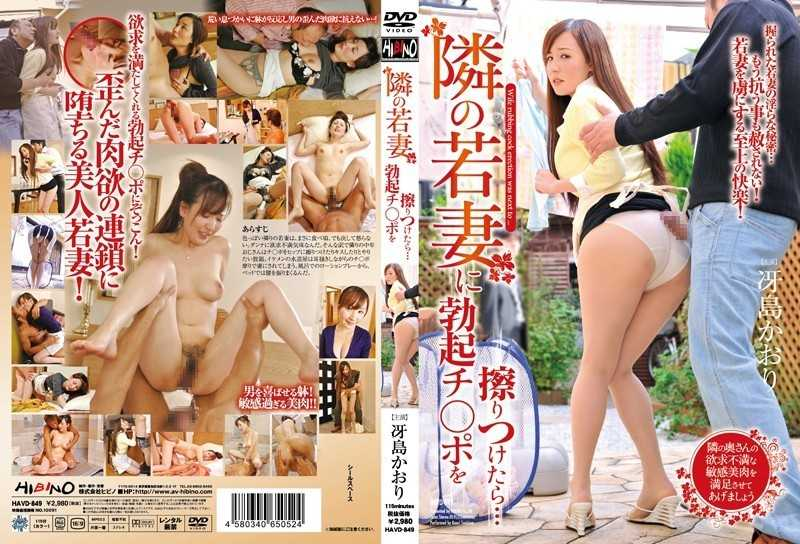 HAVD-849 Kaori Saejima ... If You Put Rubbing The Erection Po Ji ○ Next Wife - Bride, Young Wife, Married Woman