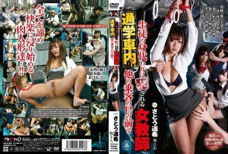 HAVD-862 Teacher Sato Haruka Rare To Be Fucked Scapegoat Of Students In Front Of School Vehicle, Other Passengers