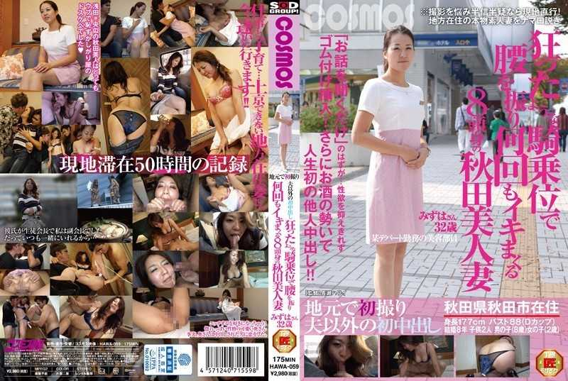 HAWA-059 Akita Beautiful Wife Mizuha's 32-year-old Of Eight Head And Body At The Waist Several Times Swinging Spree In Cowgirl Like Crazy First Cum Other Than First Take Her Husband At A Local - Tall, Married Woman
