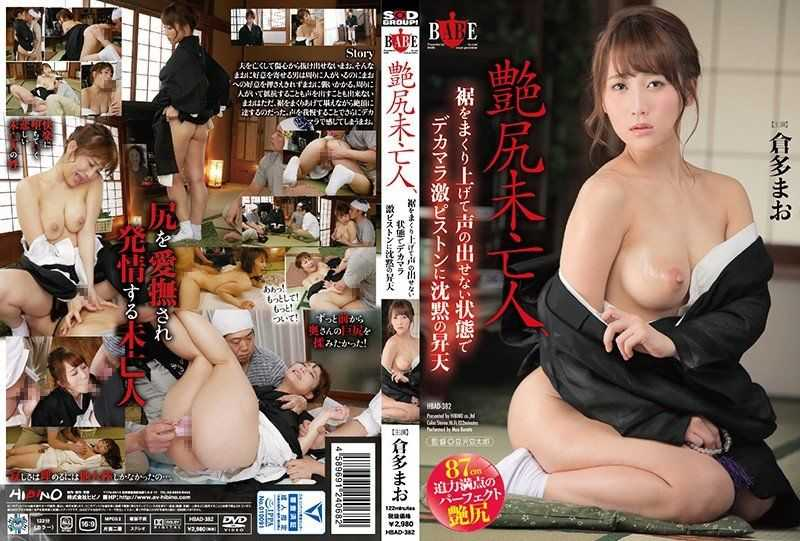 HBAD-382 Glittering Widow Widow, Silent Ascension To Decamar Intense Piston With Raised Hem And Voice Can Not Be Released Makio Kurita - Widow, Huge Cock