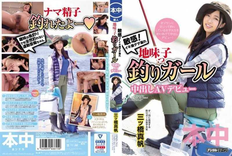 HND-764 Sensitive! AV Debut Maho Mitsuhashi