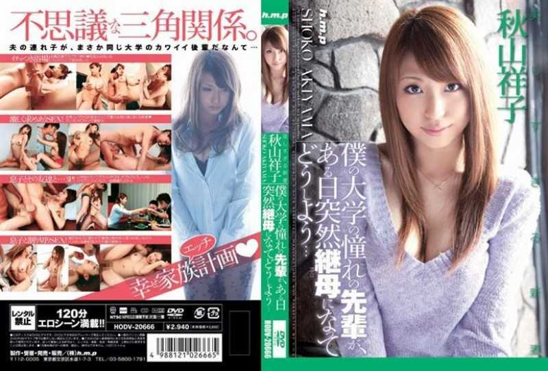 HODV-20666 Senior At The University Of My Longing, What Can I Do To Become Stepmother Suddenly One Day ...