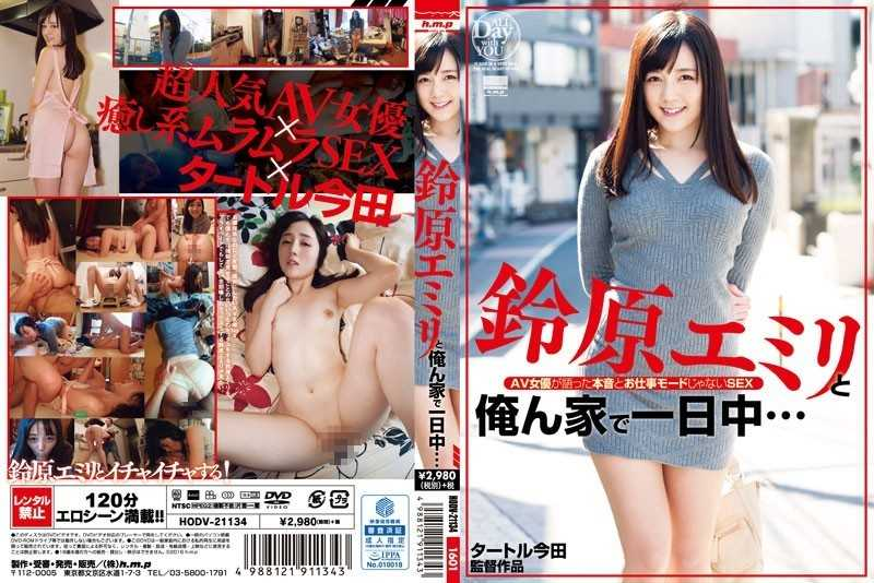 HODV-21134 Suzuhara Emiri And The Real Intention And Is Not It Your Job Mode SEX Told All Day ... AV Actress I N House - Other Fetish, Butt