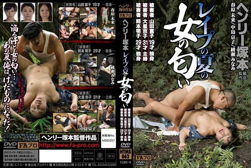HTMS-062 Smell Of Summer Woman Of Rape - Married Woman, Drama