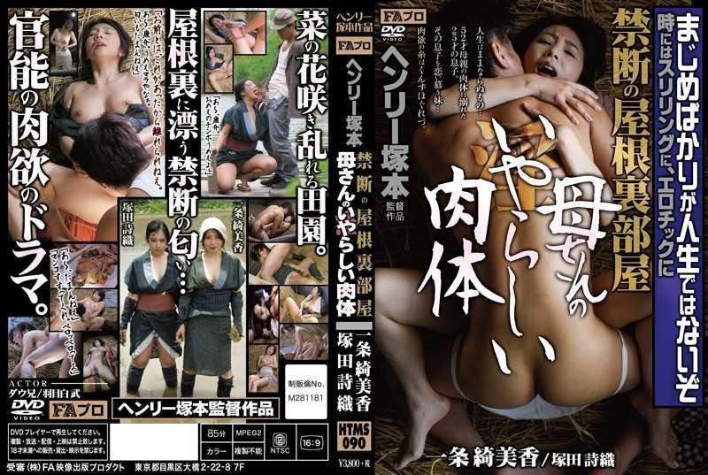 HTMS-090 Henry Tsukamoto Forbidden Attic Mother Nay (Horny) Seems To Flesh - Big Tits, Drama