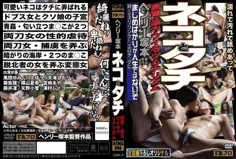 HTMS-096 Henry Tsukamoto Excitement, Powerful, Obscenity Realism Cat And Tachi - Drama, Lesbian