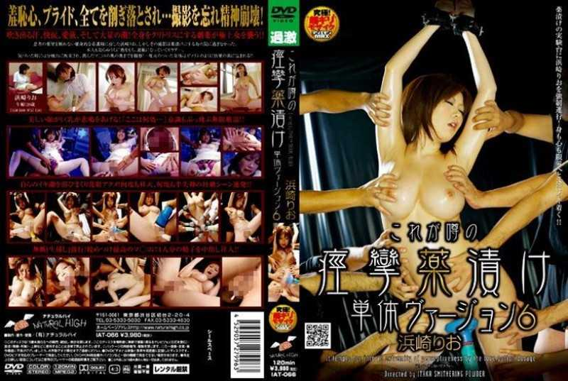 IAT-066 Rio Hamasaki Six Stand-alone Version Of The Rumor That This Drugged Convulsions