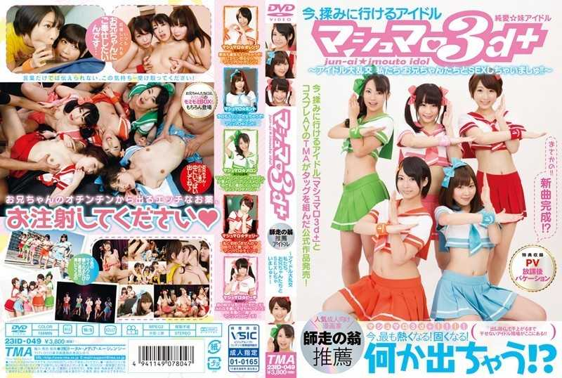 ID-23049 Pure Love ☆ Sister Idol Marshmallows 3d + ~ Idol Gangbang Us, Will Be SEX With Your Brother Who Clutches! !~ - Sister, Beautiful Girl