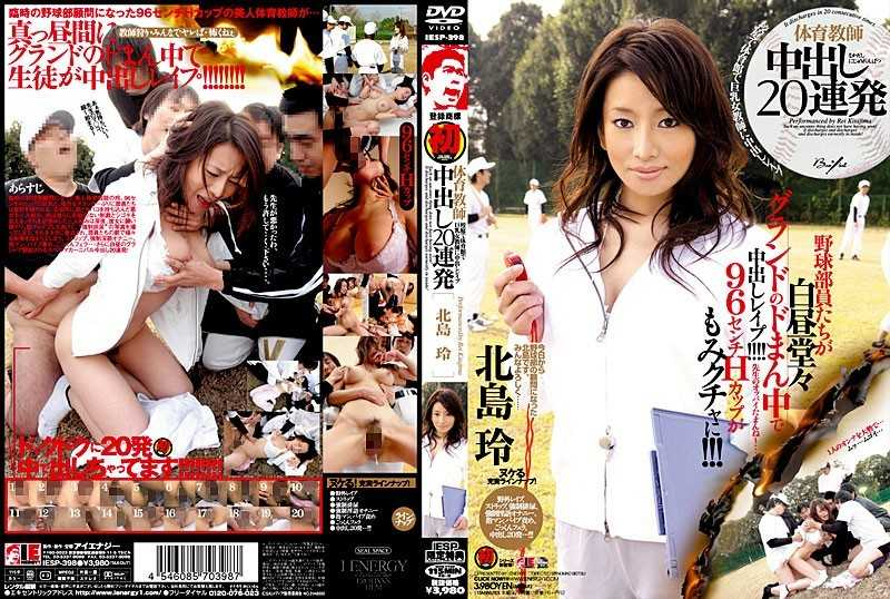 IESP-398 Rei Kitajima Barrage Pies 20 Physical Education Teachers - Outdoors, Creampie