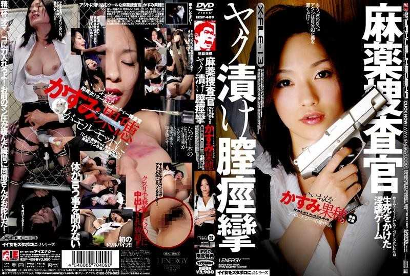 [IESP-409] 麻薬捜査官 ヤク漬け膣痙攣 かすみ果穂 Kaho Kasumi Spasm Of The Vagina Pickled Yak Narc 804 MB