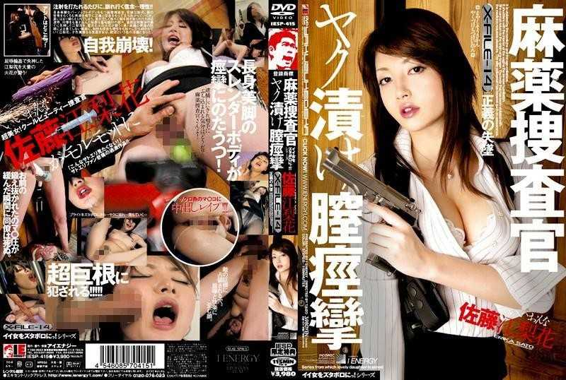 [IESP-415] 麻薬捜査官 ヤク漬け膣痙攣 佐藤江梨花 Erika Sato Spasm Of The Vagina Pickled Yak Narc 1.06 GB