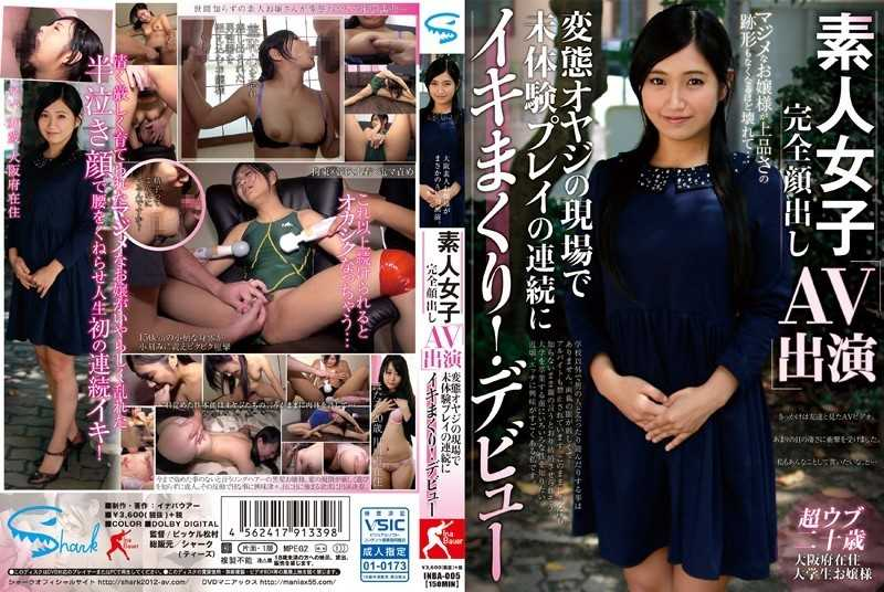 INBA-005 Go Rolling Up To A Series Of Outstanding Experience Play In The Field Of Amateur Women's Full An Appearance AV Performers Pervert Father!Debut - Amateur, Female College Student