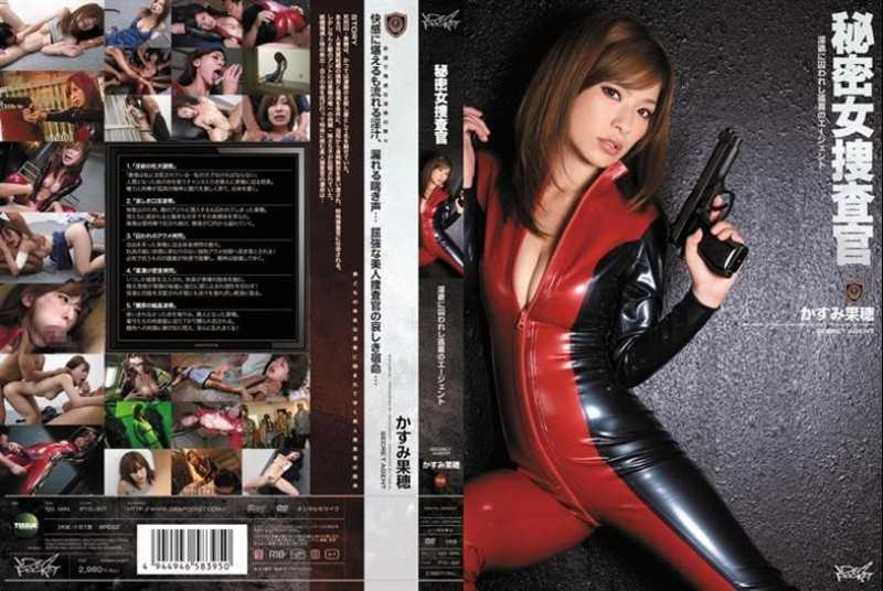 IPTD-837 Kaho Kasumi Agent - The Lone Woman Trapped In A Secret Lust ~ Investigator