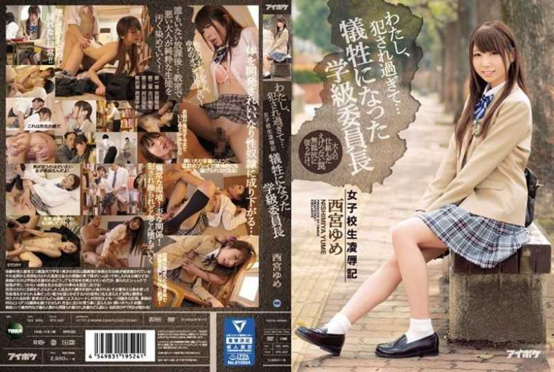 IPX-007 I Am Too Fucked ... Girls School Student Insult Victims Classroom Chairperson Nishimiya Yume