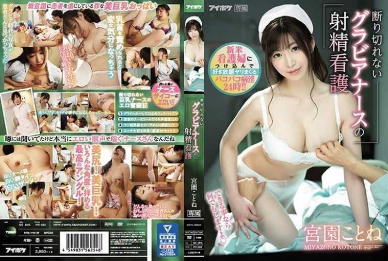 IPX-522 Gravure Nurse Ejaculation Nursing That Can Not Be Refused Pacopaco Sickness 24:00 Sprinkled With A New Nurse As Much As You Want! !! It's Miyazono