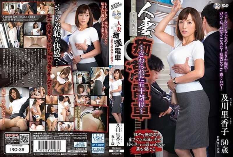 IRO-36 Married Wife Molested Train ~ Mr. Sawajo's 50th Mother ~ Rikiko Oikawa